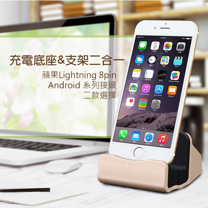 Apple 8Pin & Micro 充電座/ 支架座充/ Dock充電器-手機平板配件-myfone購物