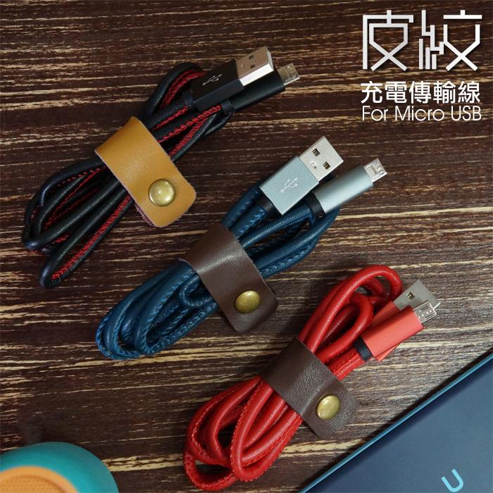 [雙11 $111] Micro USB 皮革充電傳輸線