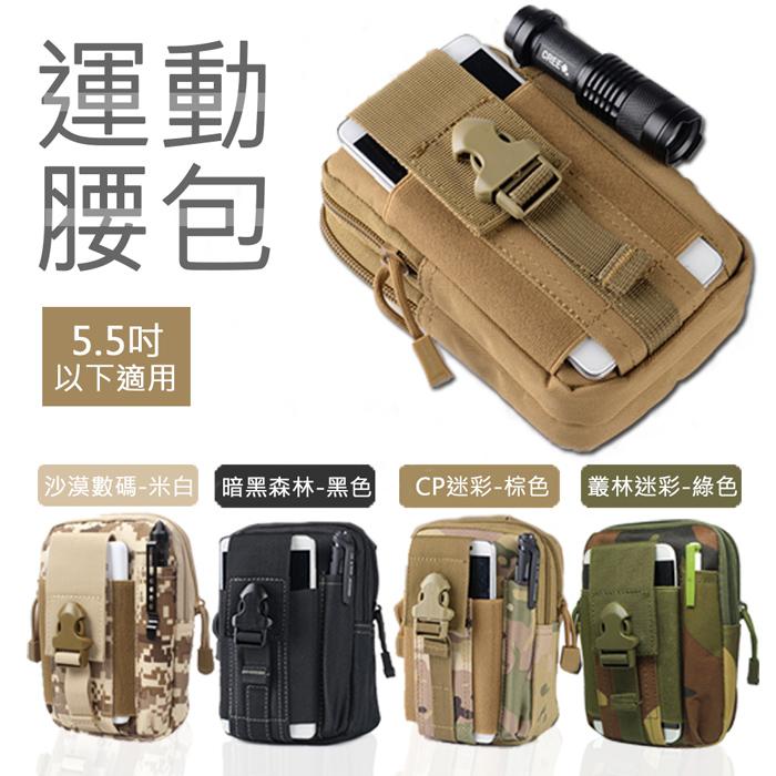 【5.5吋內適用】戶外運動腰包/ 戰術包