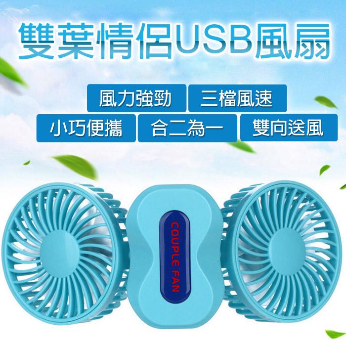 情侶USB雙風扇 二合一折疊風扇 變形金剛電扇(夏日活動)