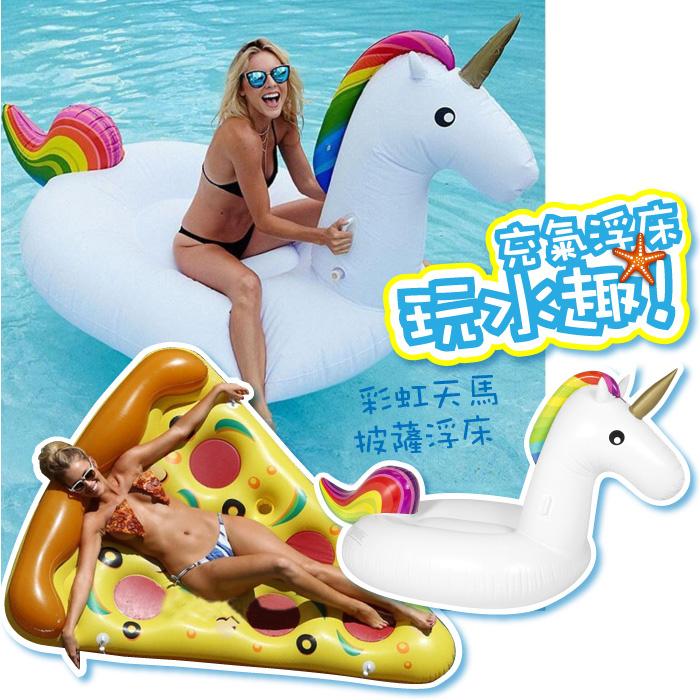 【夏日戲水】水上充氣浮床 造型浮排