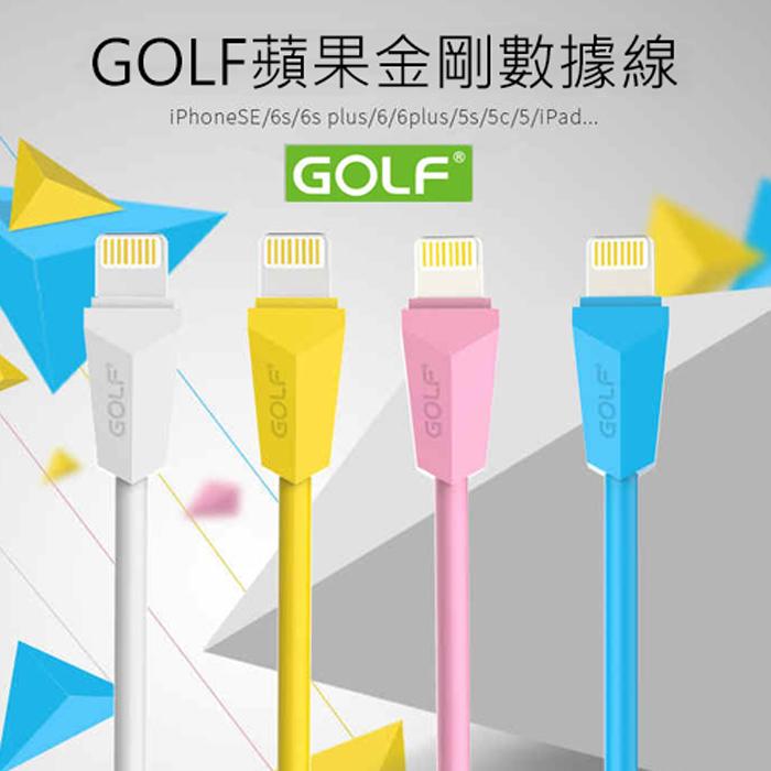 【GOLF】Apple Lightning 8pin 金剛傳輸充電線