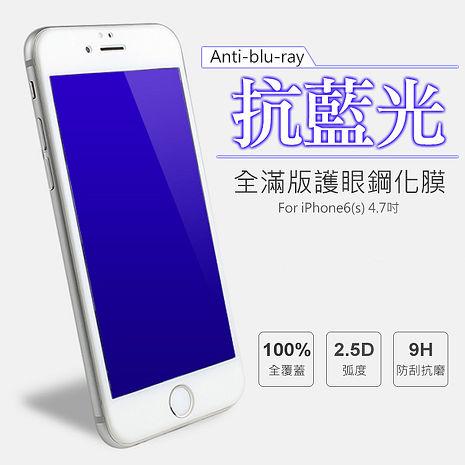 【AHEAD領導者】Apple iPhone6(s) 4.7吋 手機 抗藍光 滿版 9H玻璃貼白色