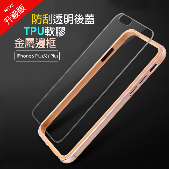 Apple iPhone6(s) Plus 5.5吋 金屬邊框+防刮背板太空灰