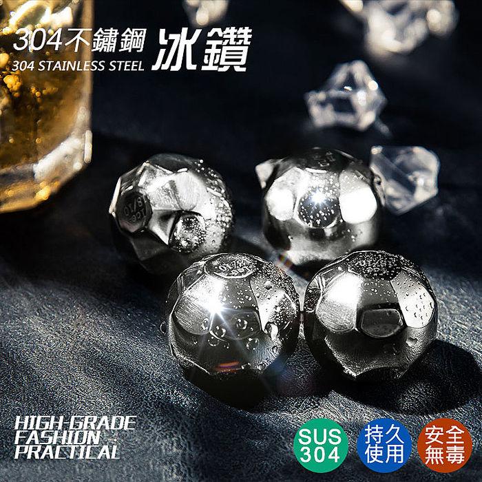 #304 不鏽鋼冰鑽 冰塊/不鏽鋼冰石/冰球 (鑽石冰塊6入裝)