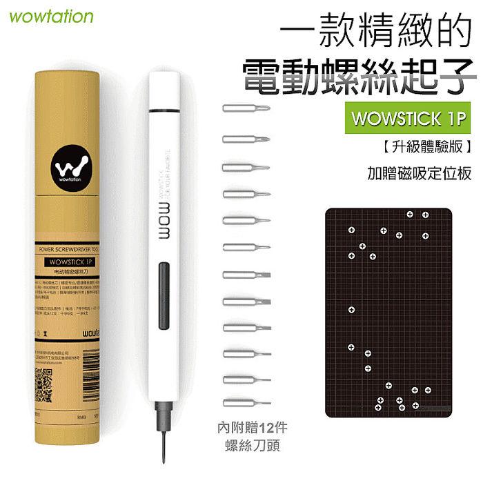 Wowstick 1P 智慧電動螺絲起子 加贈磁吸定位板 拆機便攜工具