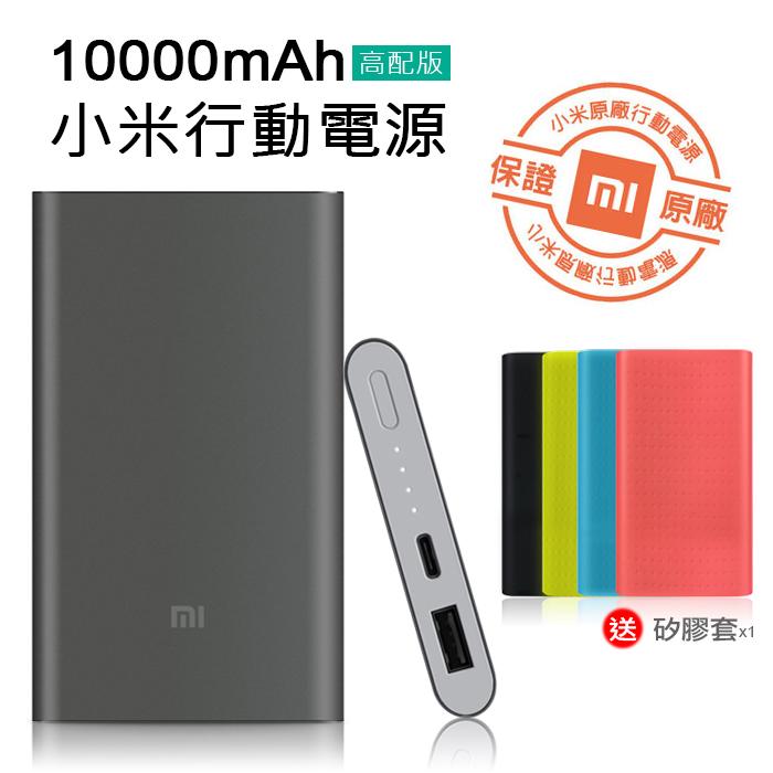 【贈保護套】小米 移動電源 10000mAh高配版
