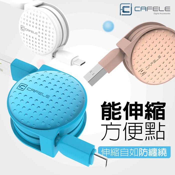 【卡斐樂】新款Type-C快充 伸縮數據線 傳輸充電線
