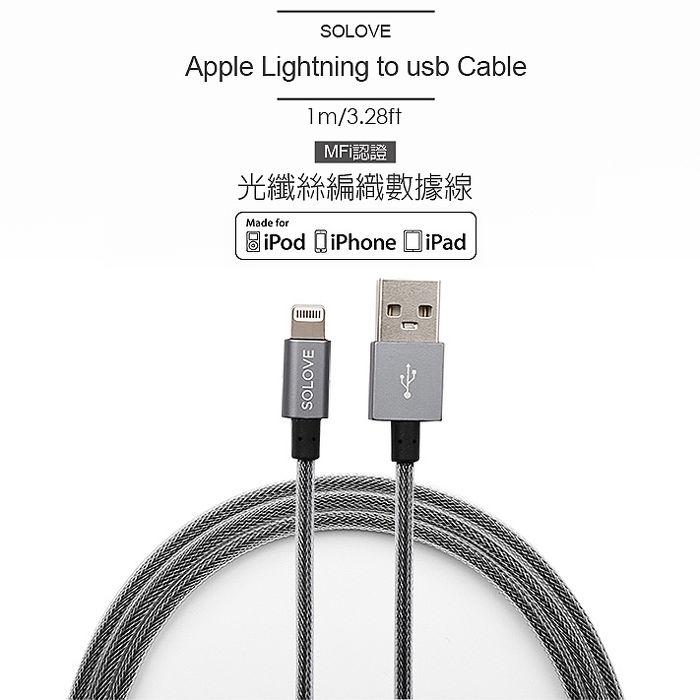 《APP搶購》蘋果MFi認證 Apple Lightning 8pin 光纖絲編織充電線 (SOLOVE)晶瑩粉