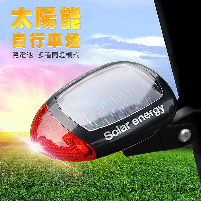 太陽能自行車燈 尾燈/警示燈/腳踏車車燈