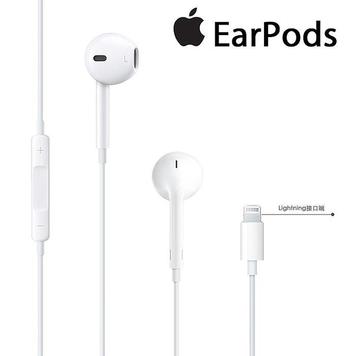 Apple iPhone7/ Lightning 8pin EarPods原廠線控麥克風耳機