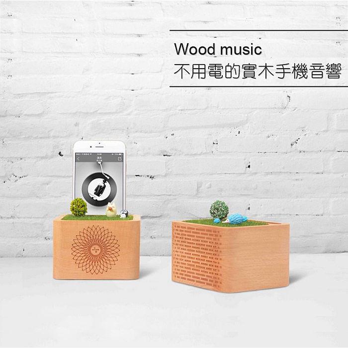 《APP搶購》Wood music 原木底座音響 不插電擴音座 手機座
