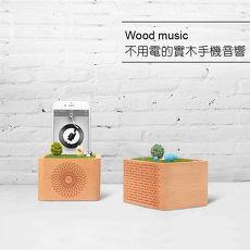 Wood music 原木底座音響 不插電擴音座 手機座
