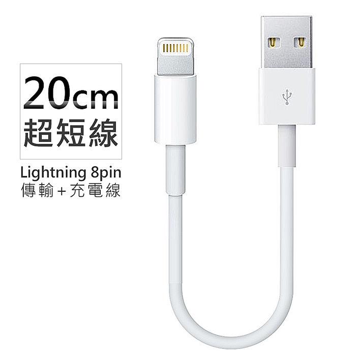 Apple Lightning 8Pin 超短傳輸充電線 (副廠 線長20cm)