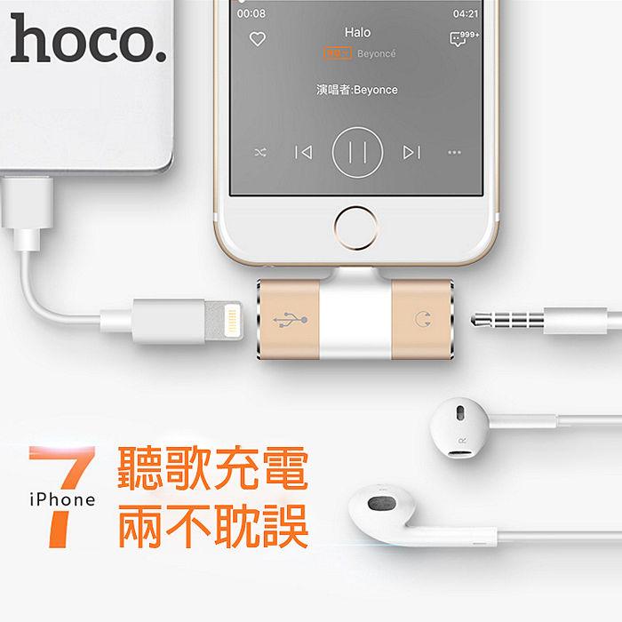 充電聽歌二合一 Apple Lightning 8pin 音頻轉接器 充電線 耳機轉接頭 公對母 (LS1)