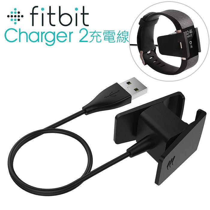Fitbit Charge 2 智能手環充電線 夾式充電器 (副廠)