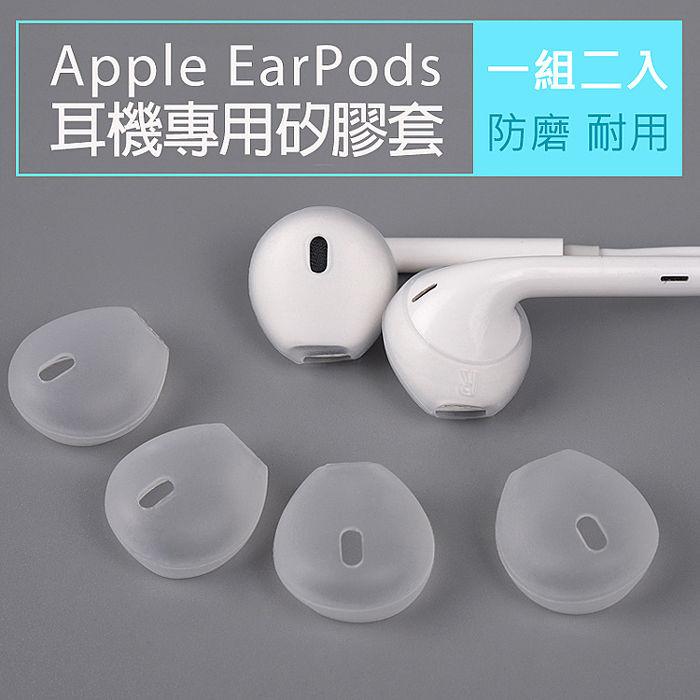 Apple iPhone耳機套 矽膠套 保護套(1組2入) EarPods適用
