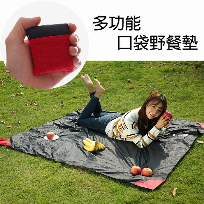 多功能口袋野餐墊 戶外防水沙灘墊 遊戲墊 防潮墊 地墊 (黑色)