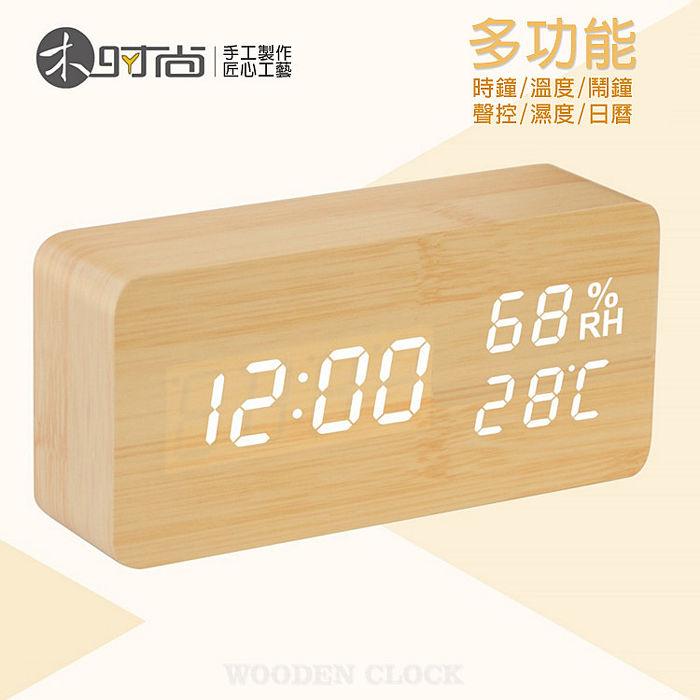 多功能竹木紋時鐘/聲控鬧鐘(USB電源)