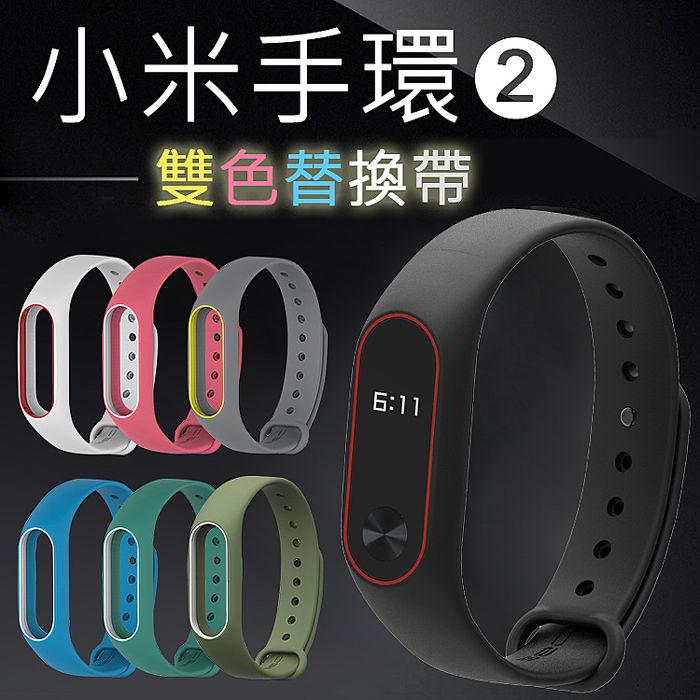 【贈保護貼】小米手環2代 升級雙色腕帶 替換帶 智能手環 炫彩腕帶 (副廠)黑紅