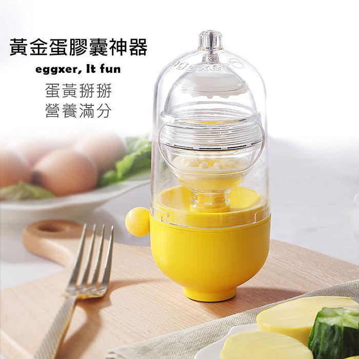黃金蛋膠囊神器 搖蛋器 迷你甩蛋器 [17光棍節]黃色