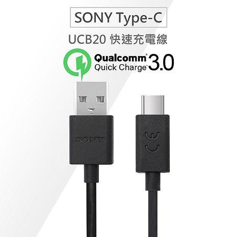 Sony原廠Type-C QC3.0 高速充電傳輸線 快充線 (UCB20) (平輸.裸裝)
