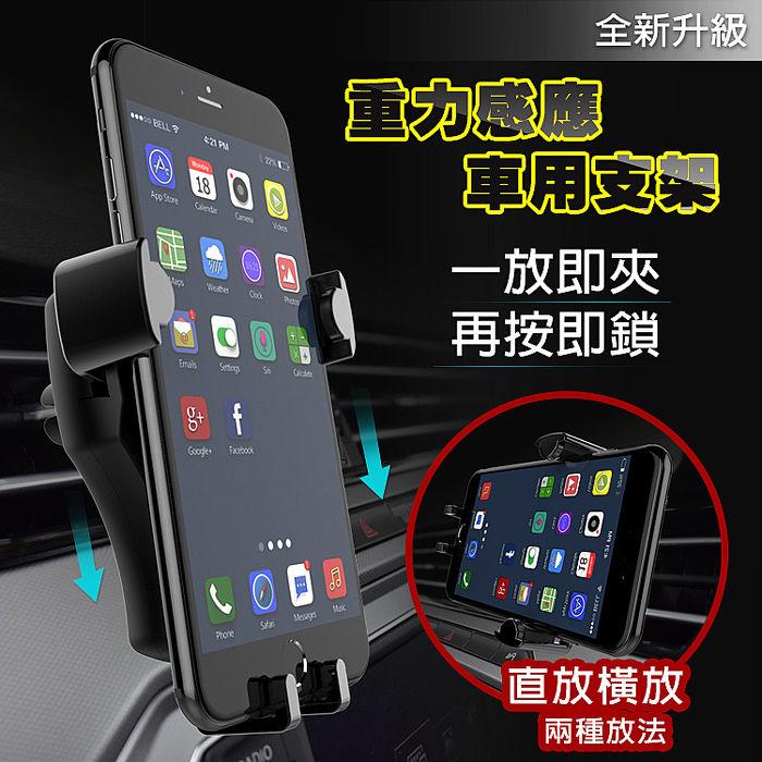 新款 連動鎖重力車用支架 冷氣出風口手機支架(黑色)