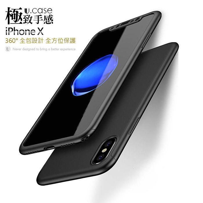 【UCASE】Apple iPhone X 5.8吋 360度全包覆保護殼+PET保護貼