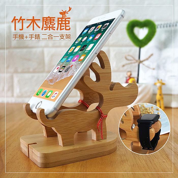 [雙11] 麋鹿二合一 手機/手錶支架 竹木懶人底座