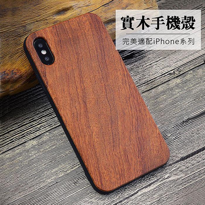 [出清] Apple iPhone X/8/7 實木手機殼 全包邊TPU木質殼