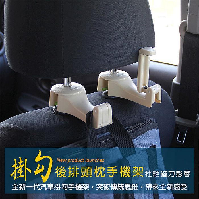 新款 隱藏式汽車掛勾+手機架 車用掛勾支架 (1入)