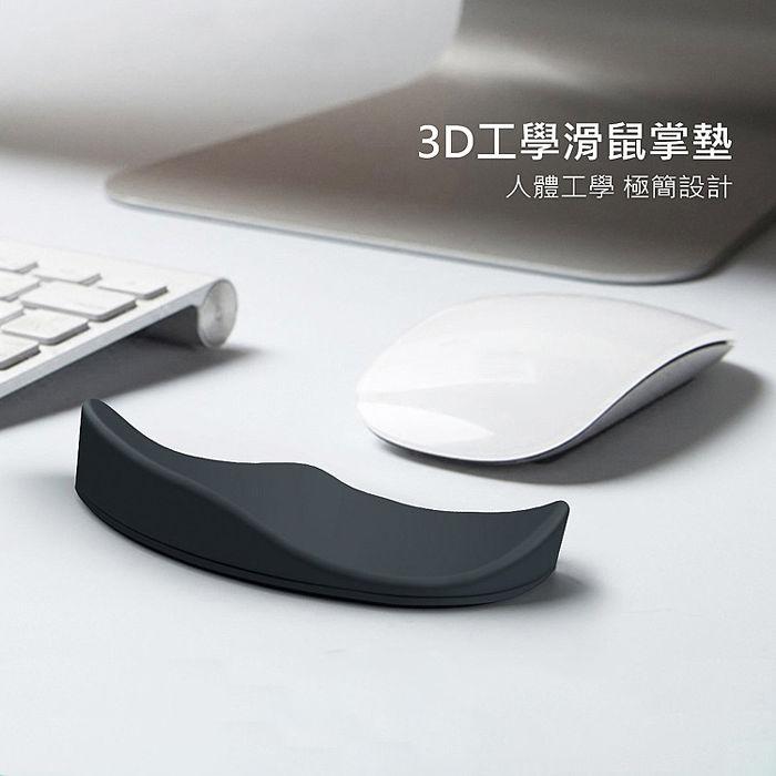 3D人體工學式滑鼠掌墊 滑鼠腕護墊