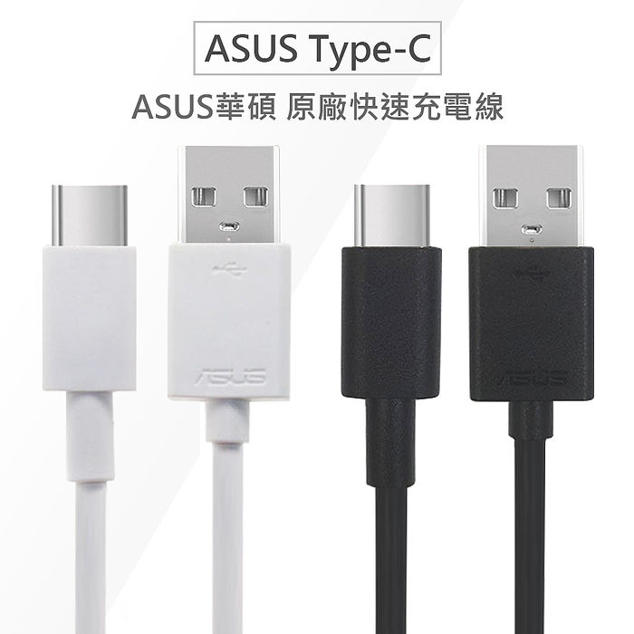 ASUS華碩 原廠Type-C USB-C QC快充線 高速充電傳輸線 (裸裝)