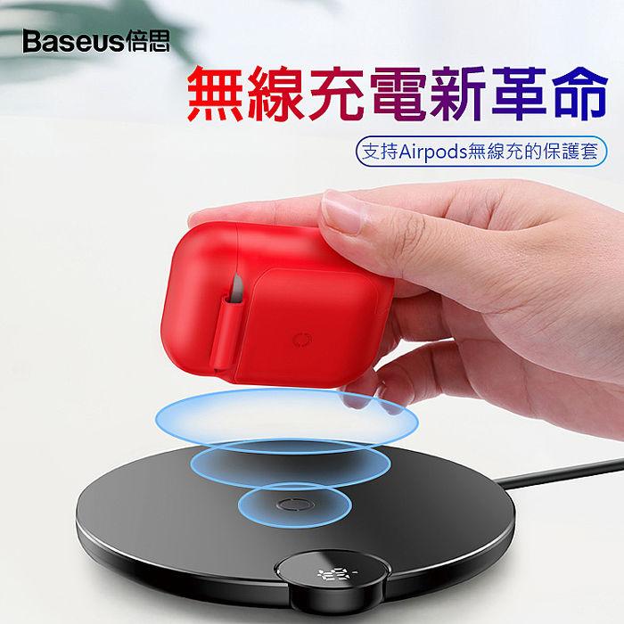 Baseus倍思 AirPods無線充電盒 Qi無線充電接收盒 矽膠耳機保護盒