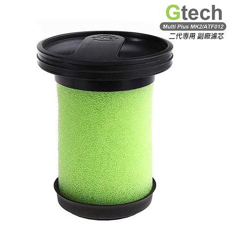英國Gtech Multi Plus 小綠 手持式吸塵器 二代專用(MK2/ATF012)過濾網/濾芯 (短款/副廠)