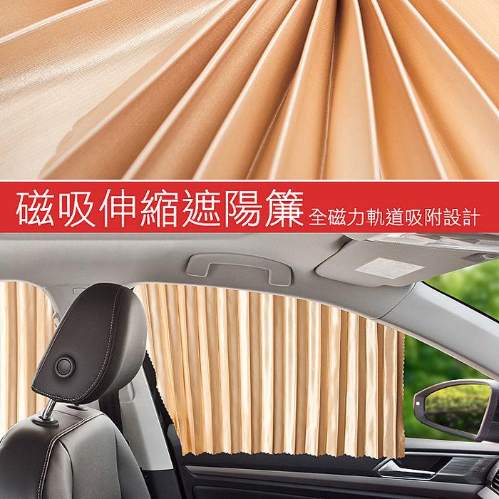 車用磁吸式軌道遮陽簾 磁性伸縮窗簾 隔熱 防曬 遮光簾