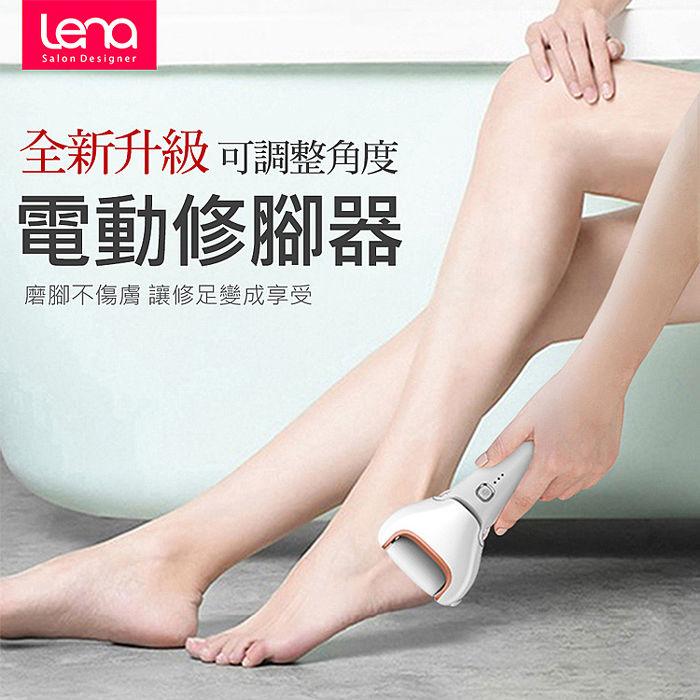 Lena可調節自動磨腳皮修腳器 磨腳器 修足機 [雙12]