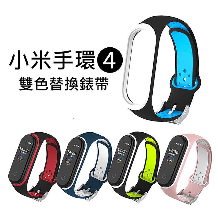 小米手環3代/4代 雙色透氣洞洞腕帶 炫彩錶帶 (副廠)