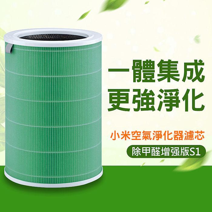 米家空氣淨化器濾芯/濾網 除甲醛增強版S1 (淨化器2/2S/3/Pro通用) (綠色/副廠)