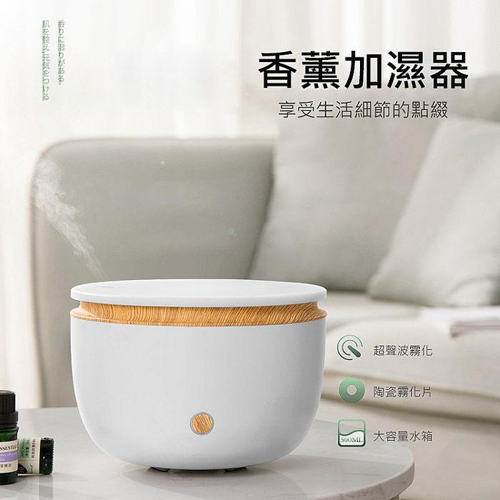 【GX.Diffuser】木紋香薰機 USB香氛機 加濕器 薰香機 小夜燈 (500ml)