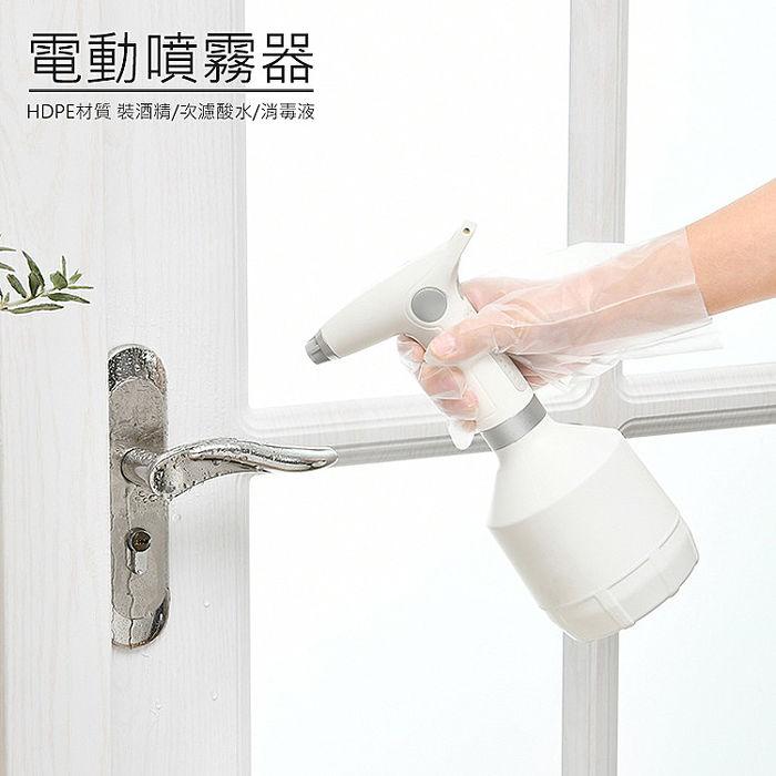 [附防疫面罩2個]電動酒精噴霧機 噴霧罐 澆水壺(1000ml/USB充電)