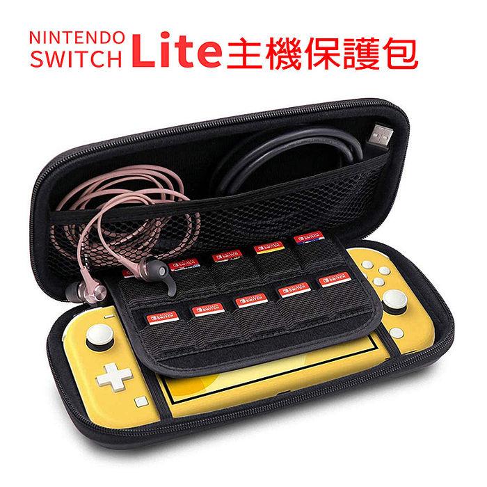 Nintendo任天堂 Switch Lite主機收納包 手提硬殼包
