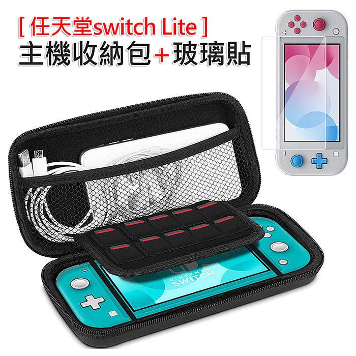 [保護包+玻璃貼組]Nintendo任天堂 switch lite 遊戲機收納包+鋼化玻璃貼