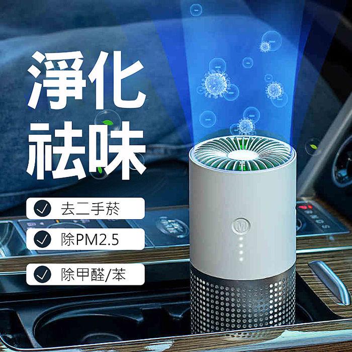車用空氣清淨機 負離子空氣淨化器 可更換濾芯 (USB電源/AP02)