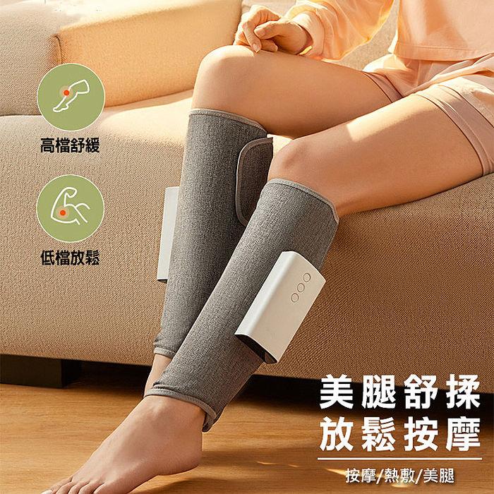 (限時領券再折)【KEEPFIT】腿部按摩器 升級氣壓按摩+熱敷 美腿舒揉按摩器(USB充電)