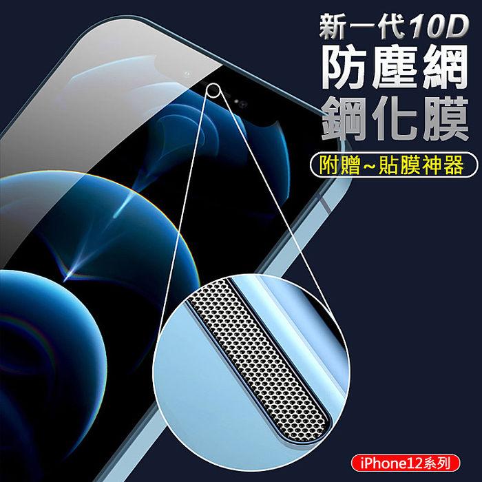 新一代10D 防塵網鋼化膜 iPhone12 9H玻璃貼 附貼膜神器 (AHEAD)