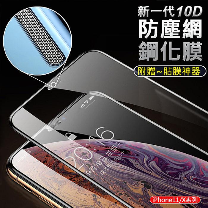 新一代10D 防塵網鋼化膜 iPhone11/XS/X 9H玻璃貼 附貼膜神器 (AHEAD)