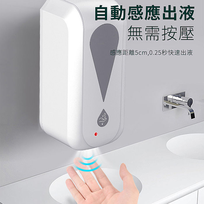 壁掛式 自動感應酒精噴霧機 消毒機 (1200ml/USB充電)