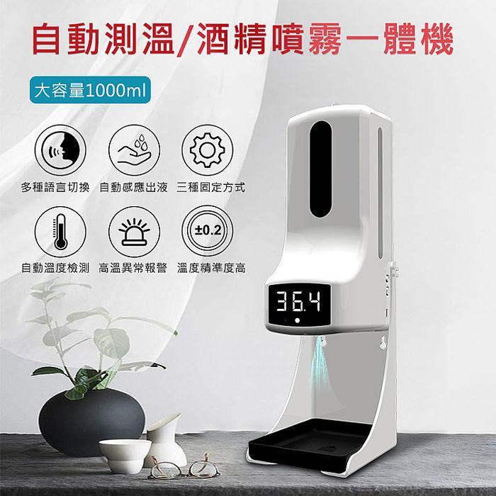 【限時下殺】自動感應酒精噴霧機 溫度感測/高溫警報(K9PRO/K9 PRO) APP搶購