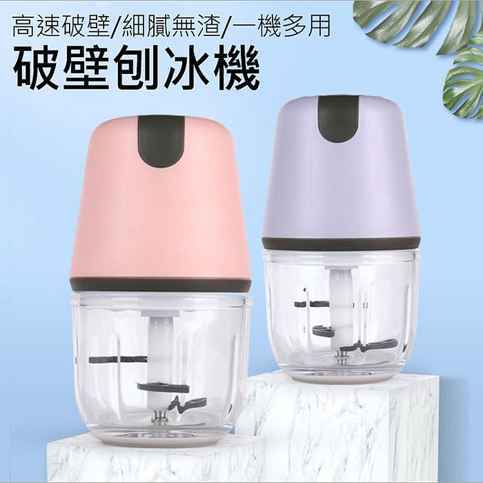 碎冰機 刨冰機 食物調理機 USB電動蒜泥機 玻璃杯300ml